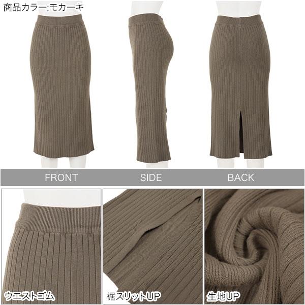リブニットタイトスカート [M3092]