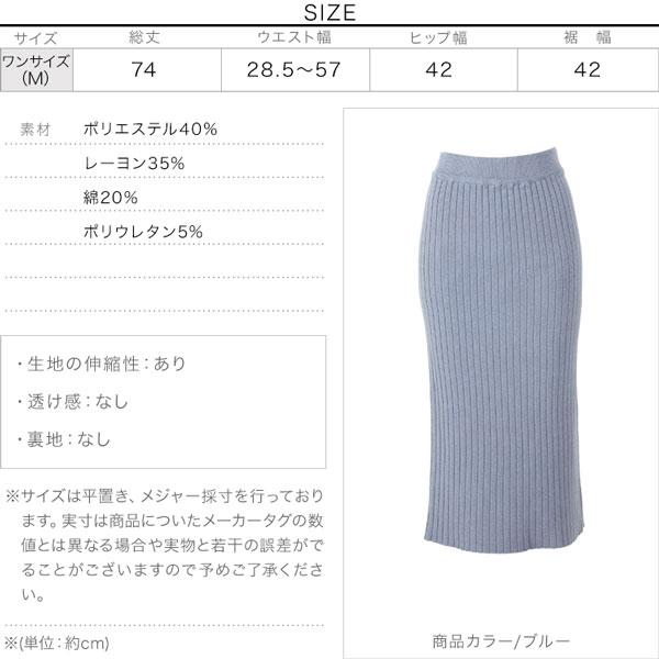 リブニットタイトスカート [M3092]のサイズ表