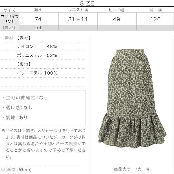 柄マーメイドスカート [M3093]のサイズ表
