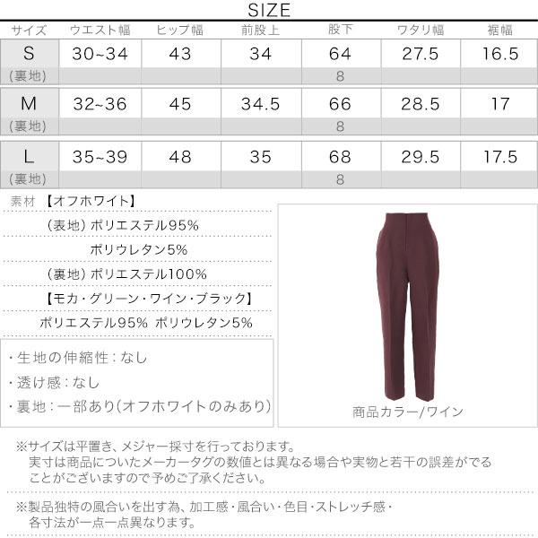 ハイウエストテーパードパンツ [M3094]のサイズ表