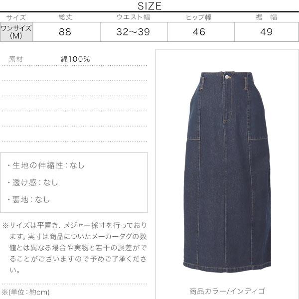 マキシストレートスカート [M3095]のサイズ表