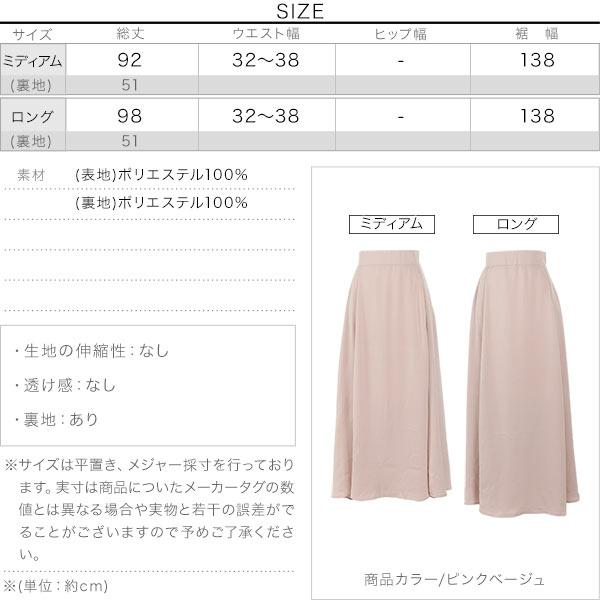 [ manaodaysさんコラボ ] 選べる2タイプ セミフレアスカート [M3096]のサイズ表
