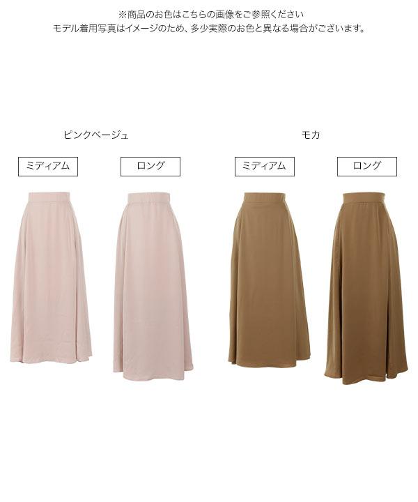 [ manaodaysさんコラボ ] 選べる2タイプ セミフレアスカート [M3096]