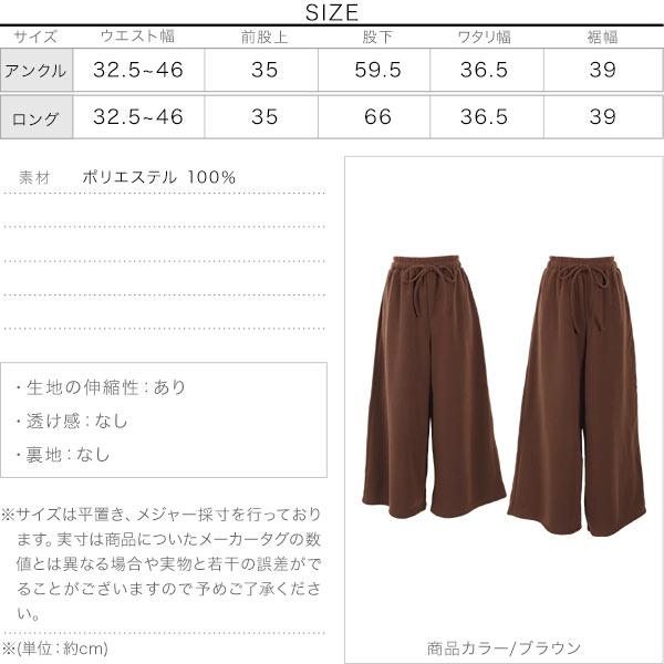 [S~LL対応!][裏起毛] 選べる2丈ガウチョパンツ [M3098]のサイズ表