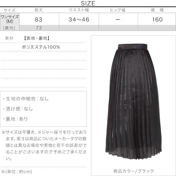 シャイニープリーツスカート [M3100]のサイズ表