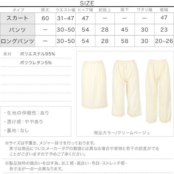 選べる2タイプ 裏起毛ペチコート [M3102]のサイズ表