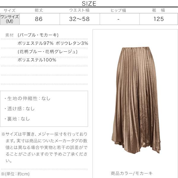 イレヘムプリーツスカート [M3105]のサイズ表