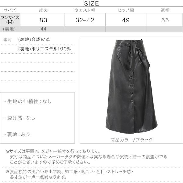 フェイクレザーボタンスカート [M3106]のサイズ表