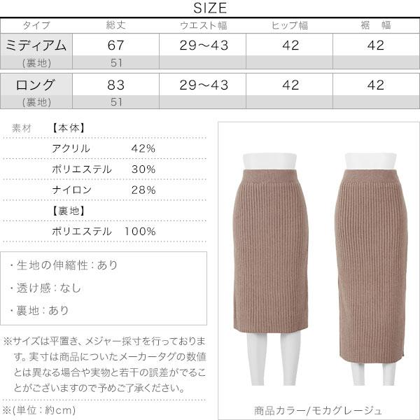 [ 岡部あゆみさんコラボ ]選べる2丈リブニットスカート [M3110]のサイズ表