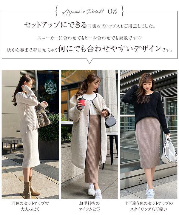 [ 岡部あゆみさんコラボ ]選べる2丈リブニットスカート [M3110]
