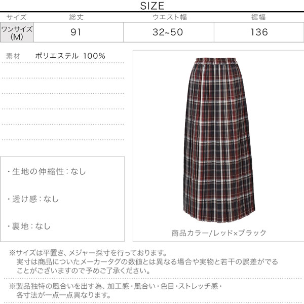 チェック柄プリーツスカート [M3111]のサイズ表