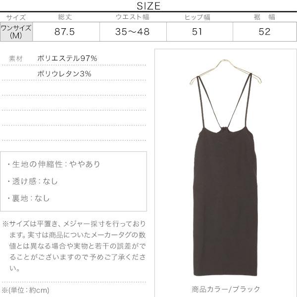 キャミストラップタイトスカート [M3118]のサイズ表