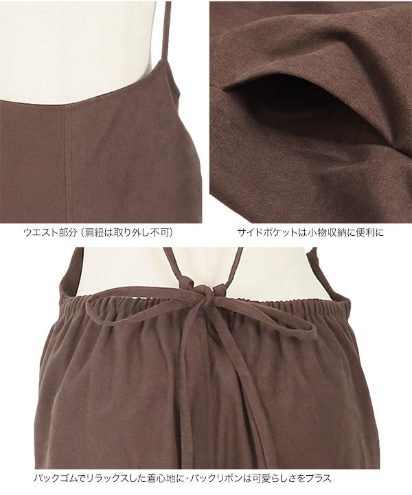 キャミストラップタイトスカート [M3118]