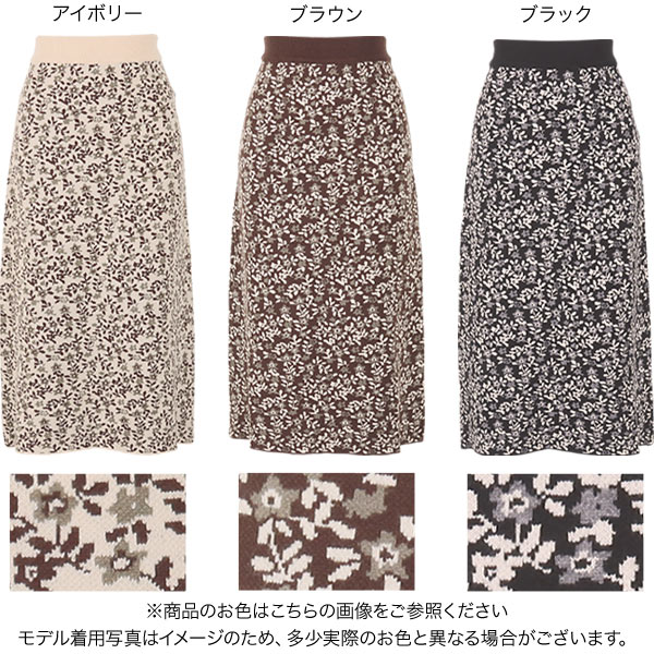 花柄ニットスカート [M3124]