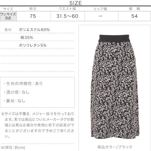 花柄ニットスカート [M3124]のサイズ表