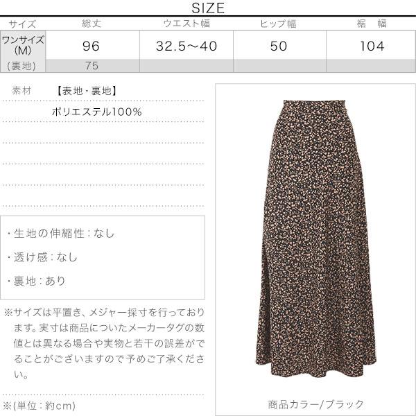 リーフ柄切り替えスカート [M3125]のサイズ表