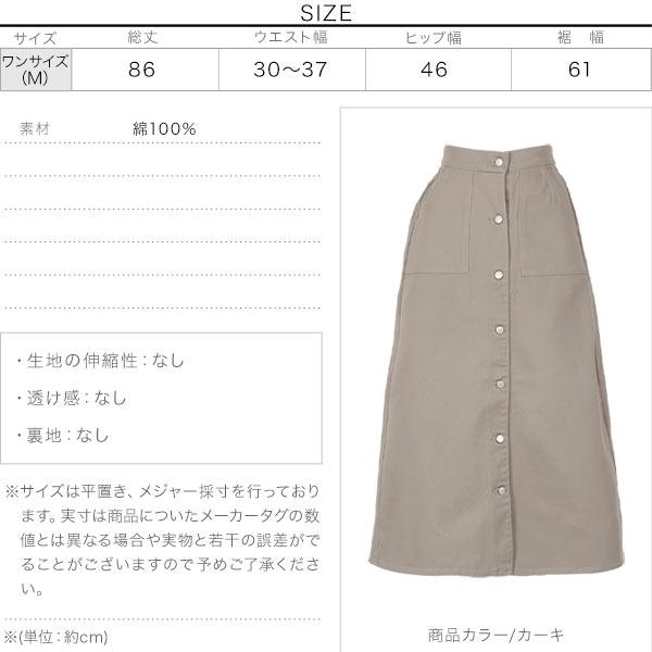 ベイカーポケットツイルスカート [M3139]のサイズ表