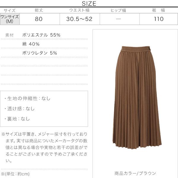 サイドボタンプリーツスカート [M3148]のサイズ表