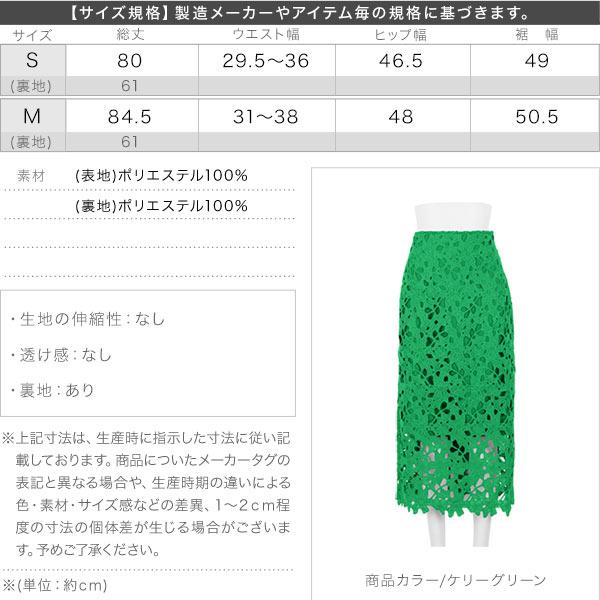 選べる2サイズ フラワーレースタイトスカート [M3154]のサイズ表