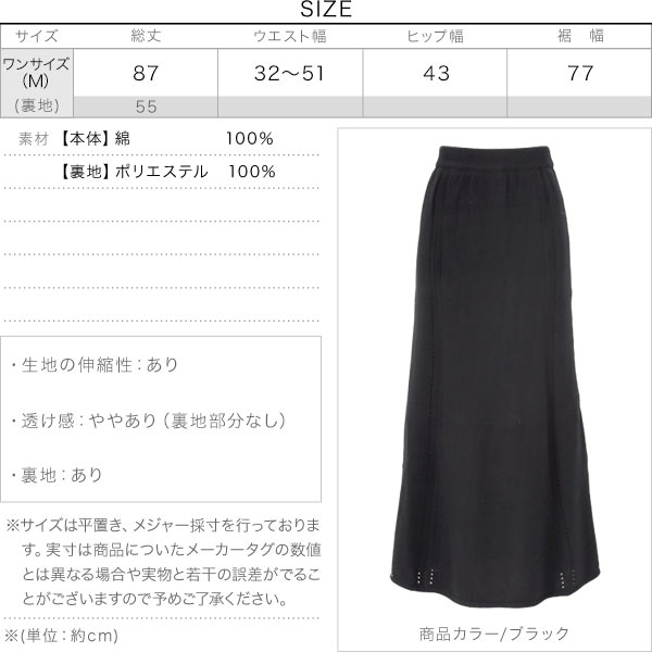 マーメイドニットスカート [M3163]のサイズ表