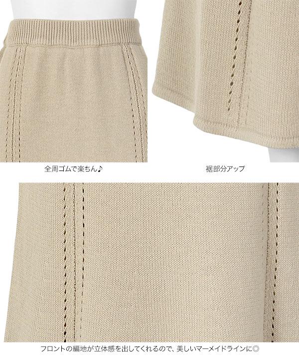 マーメイドニットスカート [M3163]