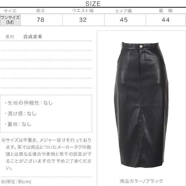 エコレザータイトスカート [M3170]のサイズ表