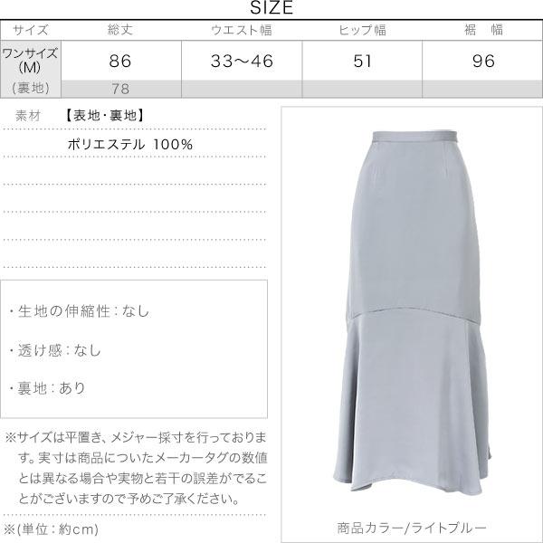 グロッシーマーメイドスカート [M3174]のサイズ表