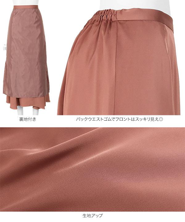 グロッシーマーメイドスカート [M3174]