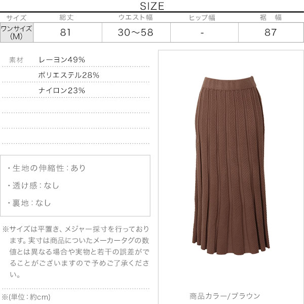 ニットプリーツスカート [M3175]のサイズ表