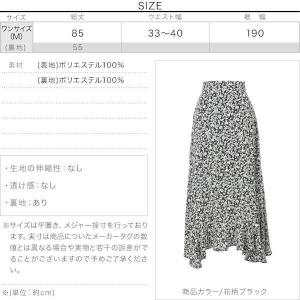 アシメ切り替えスカート [M3180]のサイズ表