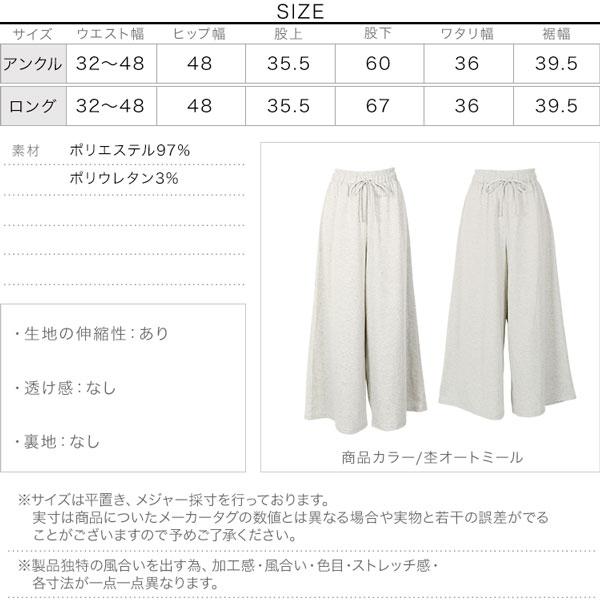 [S~LL対応!] 選べる2丈のスウェットガウチョパンツ  [M3182]のサイズ表