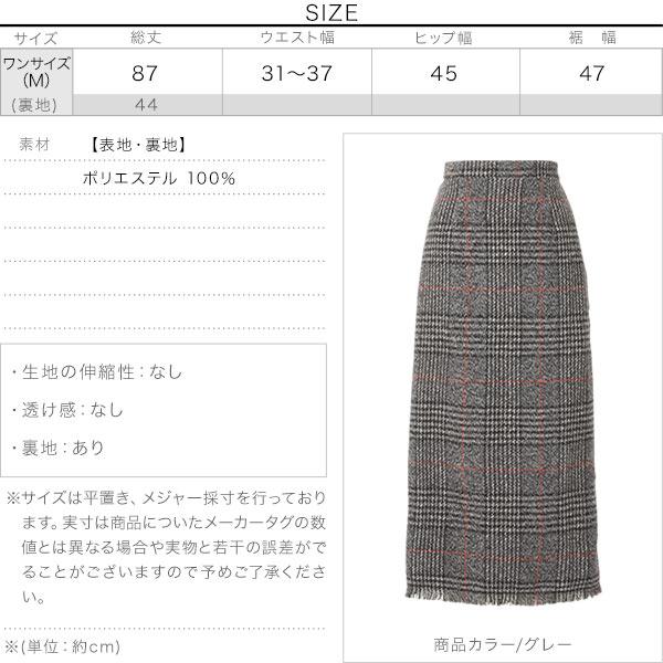 フリンジチェックタイトスカート [M3184]のサイズ表