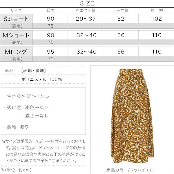 [ 田中亜希子さんコラボ ] ロングフレアスカート [M3190]のサイズ表