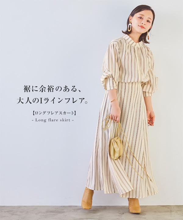 [ 田中亜希子さんコラボ ] ロングフレアスカート [M3190]