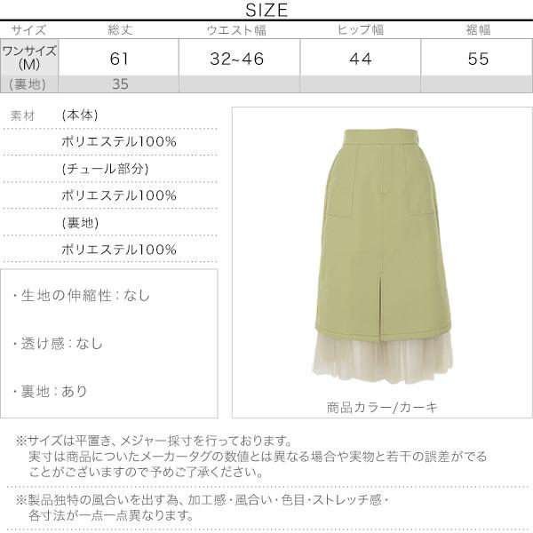 裾チュールステッチスカート [M3196]のサイズ表