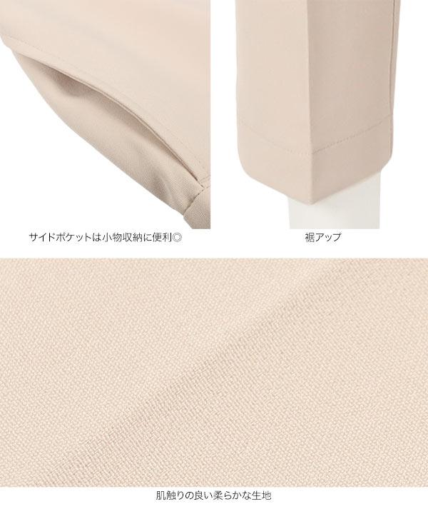 前開きベーシックテーパードパンツ [M3200]