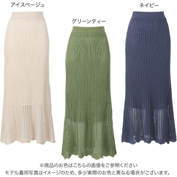 ≪セール≫透かし編みロングニットスカート [M3201]