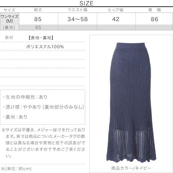 ≪セール≫透かし編みロングニットスカート [M3201]のサイズ表