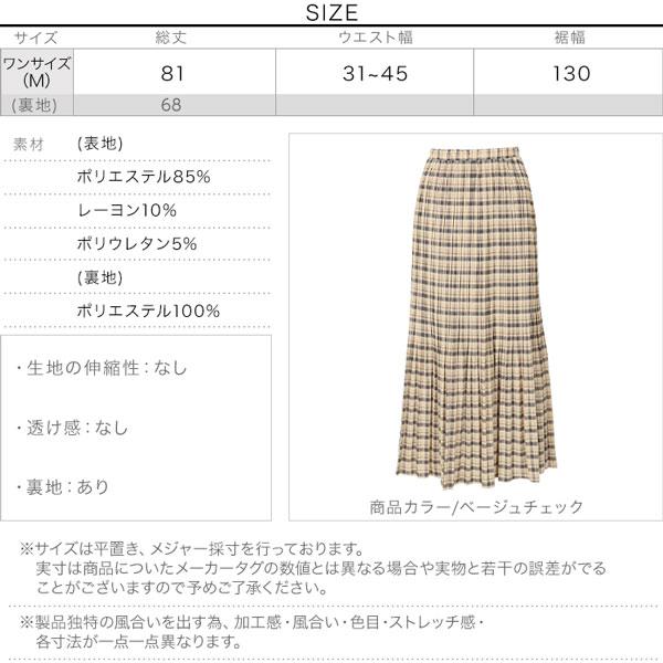 ≪セール≫チェック柄消しプリーツスカート [M3204]のサイズ表