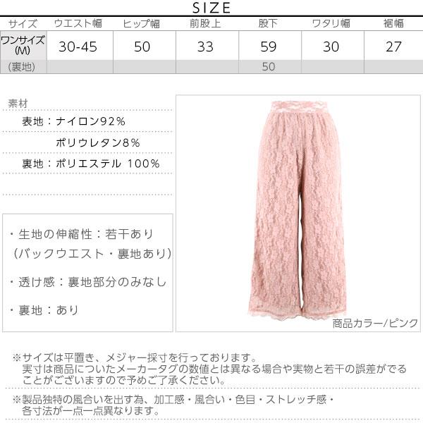 バックウエストゴム☆レースワイドパンツ [M3209]のサイズ表
