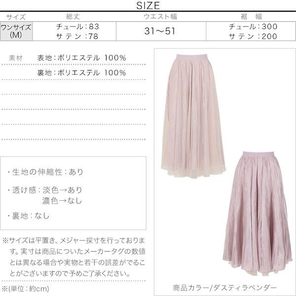 2wayシャイニー&チュールスカート [M3215]のサイズ表