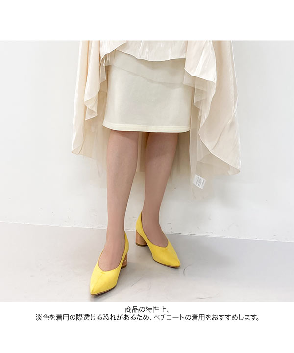 2wayシャイニー&チュールスカート [M3215]