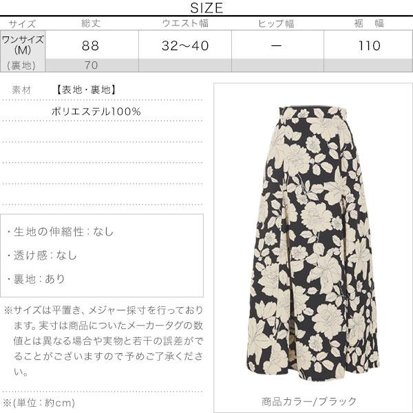 フラワーマーメイドスカート [M3216]のサイズ表