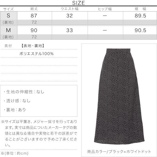≪セール≫バリエーションプリントスカート [M3231]のサイズ表