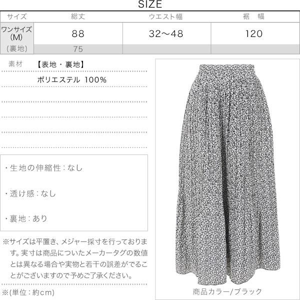 花柄消しプリーツフレアスカート [M3232]のサイズ表