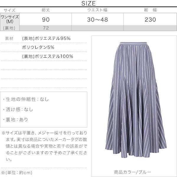 [ 岡部あゆみさんコラボ ]切り替えストライプフレアスカート [M3234]のサイズ表