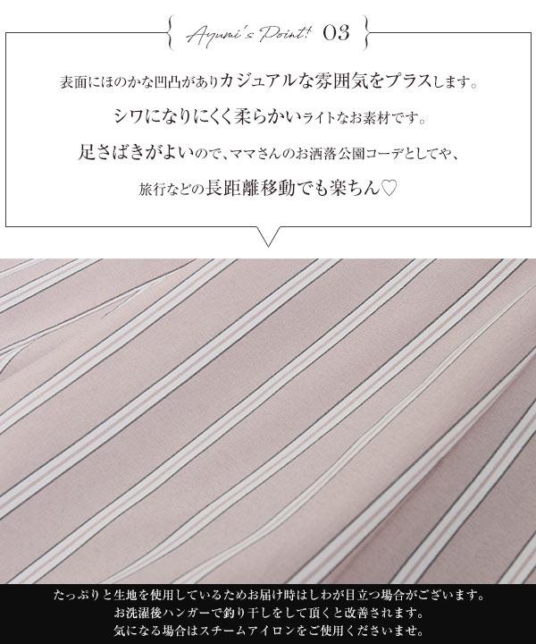 [ 岡部あゆみさんコラボ ]切り替えストライプフレアスカート [M3234]