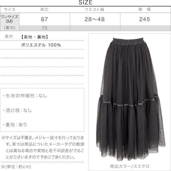 ティアードチュールマキシスカート [M3241]のサイズ表