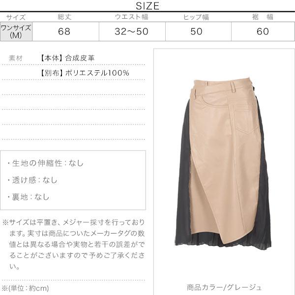 エコレザー×シフォンプリーツスカート [M3242]のサイズ表