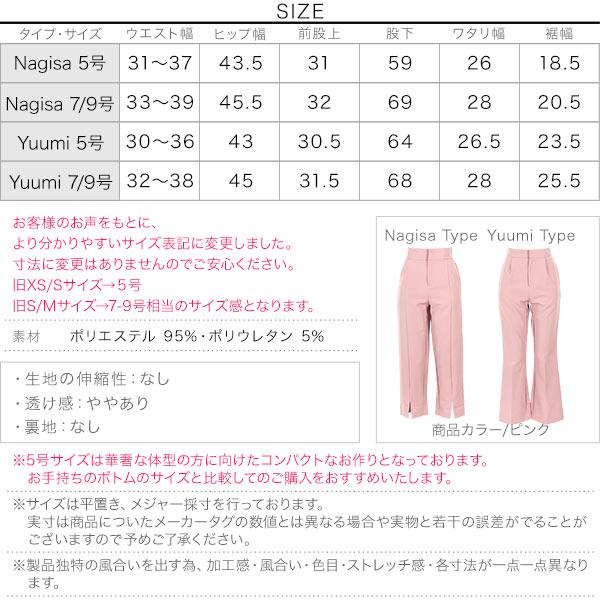[ Nagisaさん&Yuumiさんコラボ ] 2type前開きパンツ [M3245]のサイズ表